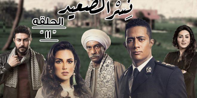 شاهد مسلسل نسر الصعيد الحلقة 11 الحادية عشر HD بطولة محمد رمضان
